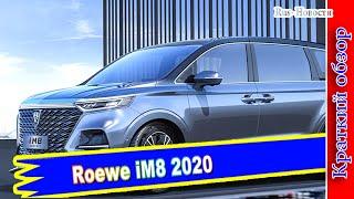 Авто обзор - Roewe iM8 2020: конкурент для лидеров в классе минивэнов