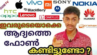 First mobiles of famous smartphone brands in world | Malayalam video by MOS TV