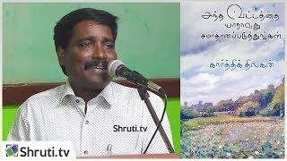Karthik Thilagan speech | கார்த்திக் திலகன் - அந்த வட்டத்தை யாராவது சமாதானப்படுத்துங்கள்