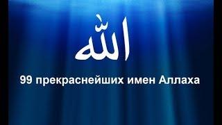 99 имён АЛЛАХА  прекрасных имён Всевышнего,99 Names of Allah,99 أسماء الله