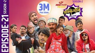 Sakkigoni | Comedy Serial | Season 2 | Episode-21 | Kumar Kattel, Arjun Ghimire, Sagar Lamsal, Hari
