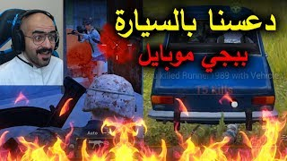 جلدنا السيرفر في ببجي موبايل - فريق عدنان