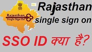 sso id kya h II sso rajasthan full detail in hindi II  sso tutorial rajasthan single sign on