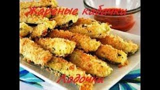 Жареные кабачки лодочки в кляре с мега вкусным соусом.Тарелка очень быстро закончилась.