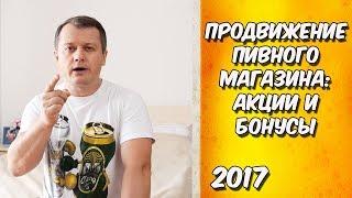 Продвижение пивного магазина: акции и бонусы(, 2017-08-31T10:53:21.000Z)