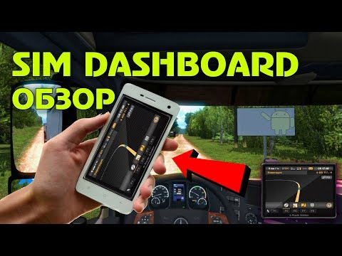 Route Advisor на смартфоне - Обзор SIM Dashboard