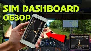 Route Advisor на смартфоні - Огляд SIM Dashboard