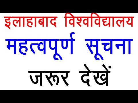 PhD Admission in Affiliated College of Allahabad University 2018 || KA NET JRF MPhil