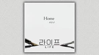 [라이프 OST Part 1] Home - 하동균