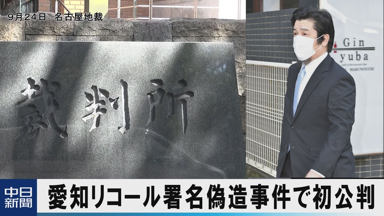 愛知リコール署名偽造事件 田中事務局長らの初公判