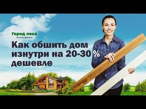 Как экономно обшить дом?  Вагонка, имитация бруса, блок хаус