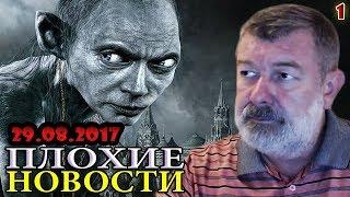 УРОКИ ПУТИНА /В. Мальцев/ - ПЛОХИЕ НОВОСТИ 29.08.2017 - 1 часть