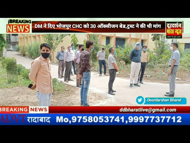 जिला अधिकारी ने दिए भोजपुर CHC को 30 ऑक्सीजन बेड,शाहीन ए हिन्द ट्रस्ट द्वारा की थी मांग
