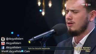 تلاوة يهتز له القلب في منافسة أجمل صوت في تركيا لتلاوة القرأن
