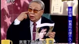 新聞挖挖哇:夫妻之間2(2/6) 20121116
