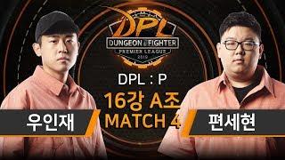 암살하살법! DPL:P 16강 A조 4경기 우인재 vs 편세현 [19.07.12] DPL 2019 SUMMER