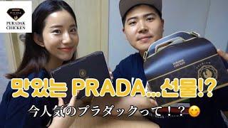 【먹방/モッパン】오빠가 사준 맛있는 프라다악...😋✨韓国で人気のプラダックってなに??