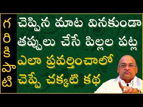 జడభరతోపాఖ్యానం #8 JadaBharathoPakyanam | Garikapati Narasimha Rao Latest Speech | Pravachanam | 2020