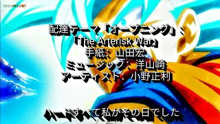 【MAD】 Dragon Ball Super Opening  -「THE ARTERISK WAR」-  (Universal Survival arc) [FANMADE]