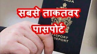 10  सबसे ताकतवर पासपोर्ट | 10 Most Powerful Passports in the world ( hindi )