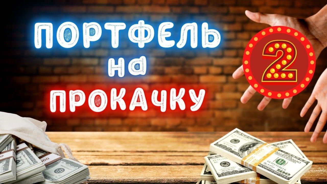 Портфель на Прокачку #2 - Free Cash Flow, Check Point Software и Visa