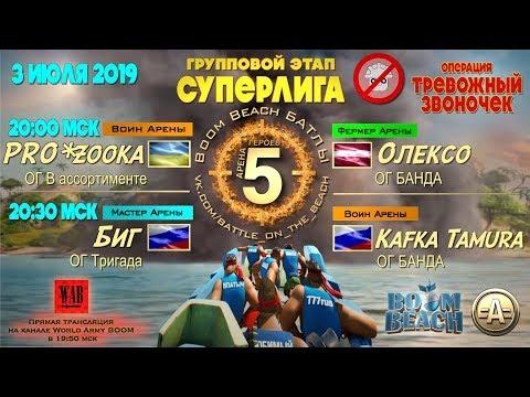 Boom Beach 5 сезон =Арена Героев= СУПЕРЛИГА