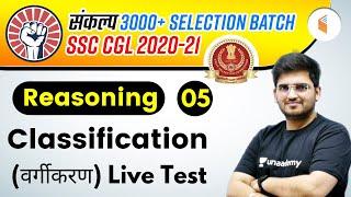 4:00 PM - SSC CGL 2020-21 | Reasoning by Deepak Tirthyani | Classification (Live Test)