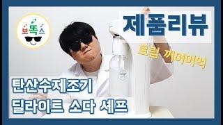 [제품리뷰] 탄산수제조기 딜라이트 소다 셰프 1년 사용…