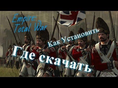 Empire: Total War/ ГДЕ СКАЧАТЬ/ КАК УСТАНОВИТЬ.
