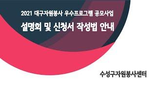 2021 대구자원봉사 우수프로그램 공모사업 설명회