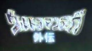 Video Ultraman Tiga - Revival Of The Ancient Giant download MP3, 3GP, MP4, WEBM, AVI, FLV September 2018