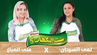 الحلقة التاسعة عشر - منى الصباغ ولمى السرحان