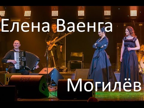 Елена Ваенга,  Могилев 2019