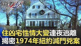 住進凶宅父親性情大變28天連夜逃離 揭密1974年紐約滅門兇案! 關鍵時刻 20180416-3 朱學恒