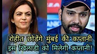 MI vs CSK IPL 2018: Rohit Sharma Leaves Mumbai Indians Captaincy? | Cricket News Today