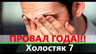 Холостяк 7 сезон 4 выпуск: ПРОВАЛ ГОДА!!!