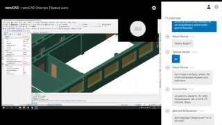 """Вебинар """"nanoCAD Электро 8.0. Первые шаги"""""""