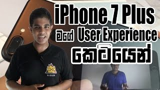 සිංහලෙන් - iPhone 7 Plus Quick Review | Sinhala