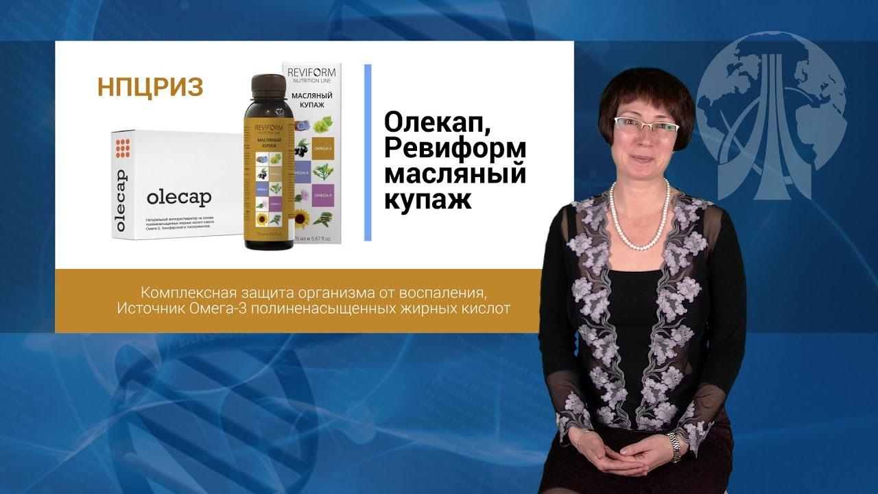 Видеопрезентация препаратов «Олекап» и Масляный купаж «Ревиформ»