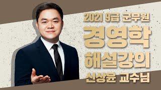 2021년 군무원 9급 경영학 해설강의│공무원 신상윤│…