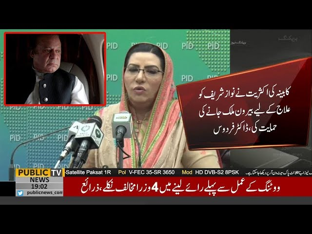 Majority cabinet members in favor of Nawaz Sharif's name removal from ECL | SAPM Firdous
