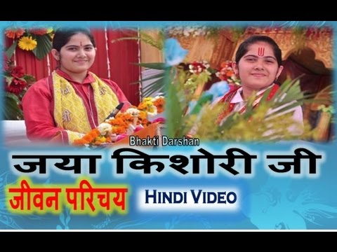 Param Pujya Jaya Kishori Ji || जीवन परिचय || Full HD Video In Hindi || Bhakti Darshan