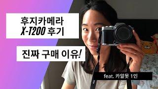 후지카메라 X-T200 는 브이로그 카메라다? 아니다?