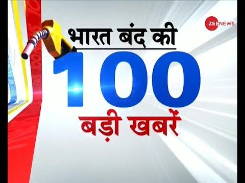 News100: Watch top 100 news stories of the day   देखिए दिनभर की 100 बड़ी खबरें
