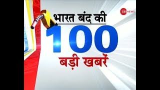News100: Watch top 100 news stories of the day | देखिए दिनभर की 100 बड़ी खबरें