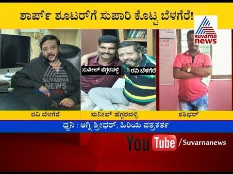 "| ""Agni Sridhar"" Reacts On Ravi Belagere ""SUPARI"" Case.| ಹೆಗ್ಗರವಳ್ಳಿ ಕೊಲೆಗೆ ರವಿ ಬೆಳಗೆರೆ ಸ್ಕೆಚ್ !"