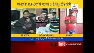"|""Agni Sridhar"" Reacts On Ravi Belagere ""SUPARI"" Case.| ಹೆಗ್ಗರವಳ್ಳಿ ಕೊಲೆಗೆ ರವಿ ಬೆಳಗೆರೆ ಸ್ಕೆಚ್ !"