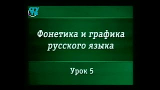 Русский язык. Урок 5. Классификация звуков речи. Согласные звуки