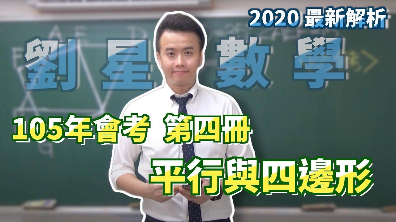 105年會考分析第四冊【平行與四邊形】劉星老師-國中會考總複習 - YouTube