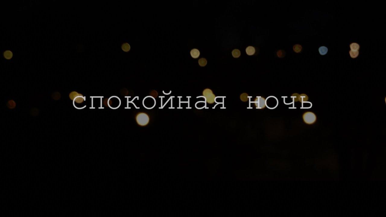 спокойная ночь фото